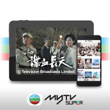 myTV SUPER搶先睇