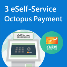 eSelf-Service Octopus Payment