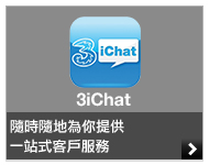 3iChat - 隨時隨地為你提供一站式客戶服務