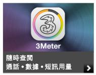 3Meter - 隨時查閱 通話。數據。短訊用量