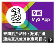 全新My3 App - 查閱賬戶結餘。數據用量 連結至其他3HK應用程式