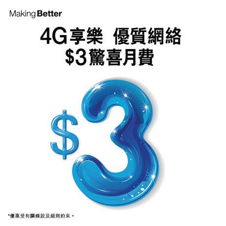 4G 42M SIM 月費計劃