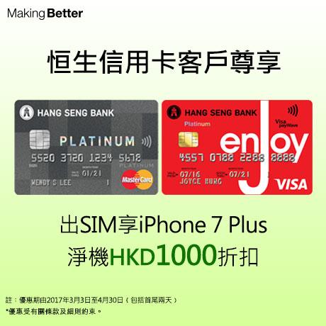 恒生信用卡優惠