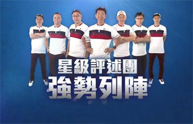 蔡育瑜、何輝、李榮基、鄭兆聰、貝可泓及余溢明等資深足球評述員為球迷講波,英超同足總盃球隊戰術、實時數據等。