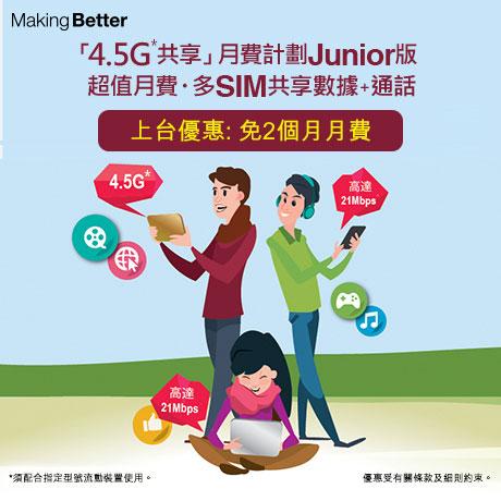 4.5G 共享SIM月費計劃 Junior版
