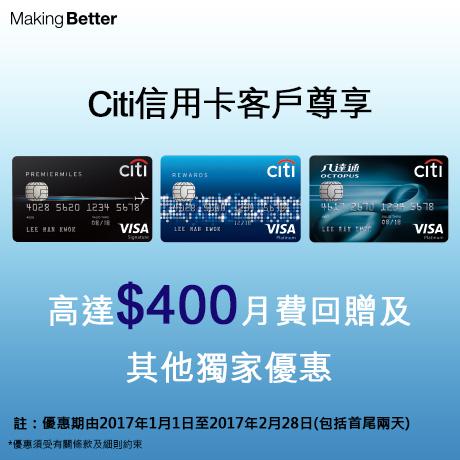 Citi信用卡客戶尊享上台優惠