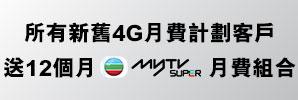 myTV SUPER - 所有新舊4G月費計劃客戶 - 尊享12個月免費享用