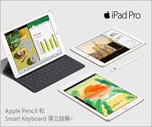 iPad Pro 9.7-inch is coming soon
