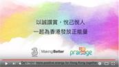 3香港上上下下全力支持讚賞文化!